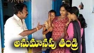 అనుమానపు తండ్రి # 19 Anumanapu Tandri Telugu Comedy Shortfilm By Mana Palle Muchatlu
