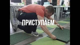 видео Укладка ковровой плитки своими руками