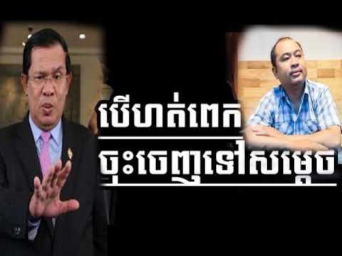 Cambodia News Today: RFI Radio France International Khmer Evening Tuesday 03/28/2017