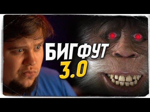 АЛЕКС И БРЕЙН ПРОТИВ БИГФУТА В BIGFOOT 3.0