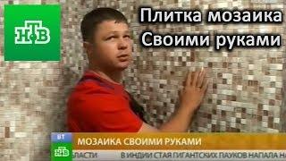 Бригада Сергея Петришина. Мозаика своими руками (НТВ)