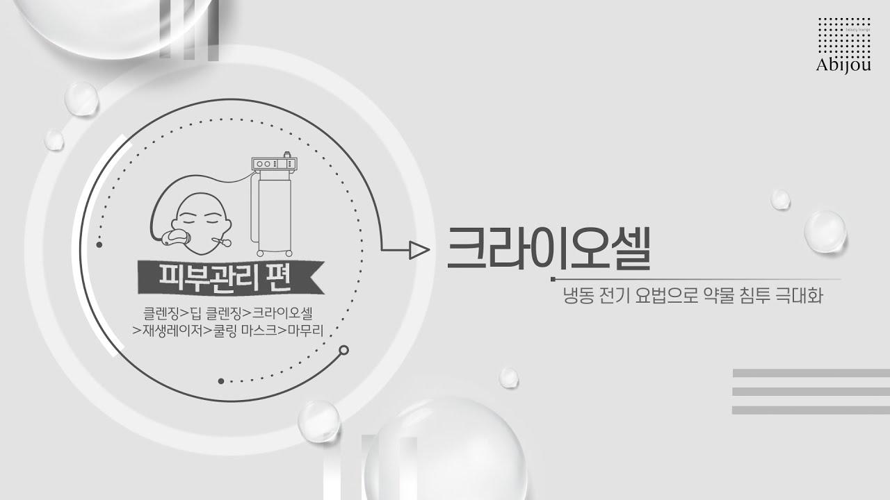 [크라이오셀] 피부 진정에 보습을 더하는 안전한 안티에이징