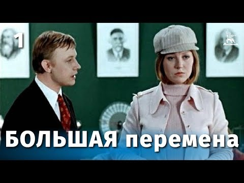 Большая перемена 1 серия (мелодрама, реж. Алексей Коренев, 1972 г.)