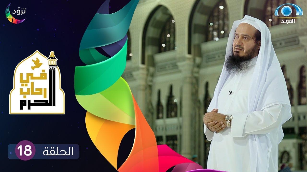 شبكة المجد:قصة حادثة الإفك | الشيخ عبداللطيف بن هاجس | في رحاب الحرم