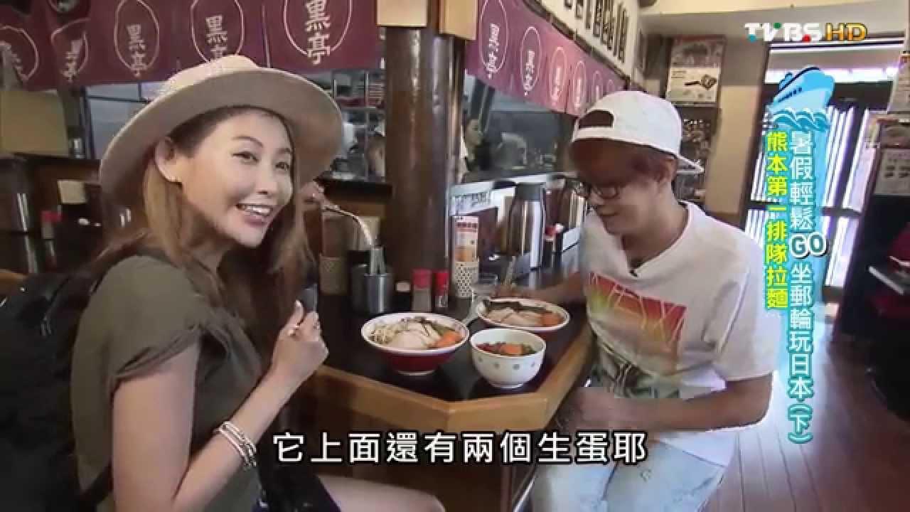 【日本熊本】熊本第一排隊拉麵 食尚玩家 愷樂永烈 20150728 (6/6) - YouTube