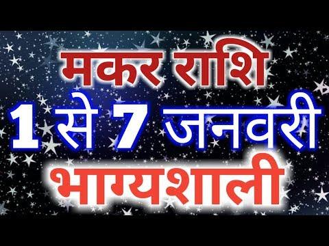 Makar rashi saptahik rashifal 1 january se 7 january 2019/Capricorn weekly horoscope