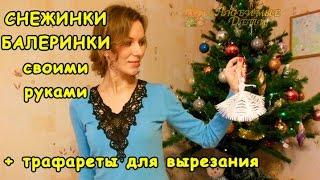 видео Трафареты Снежинок