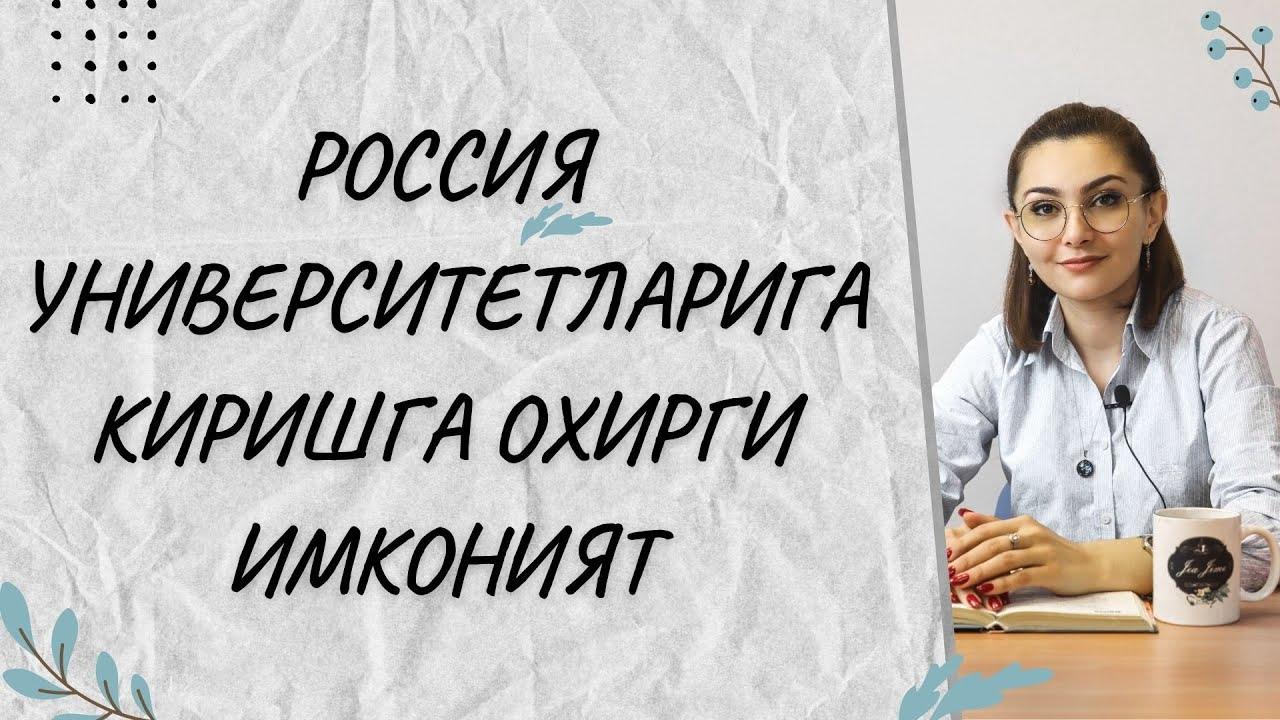 Rossiyada o'qish/ Rossiya universitetlariga o'qishga kirish