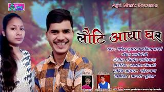 Latest Uttarakhandi Song 2019 # लौटी आया घर # Louti aaya Ghar # गणेश कुमार & कविता आर्या