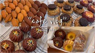 [Cafe Vlog] 디저트 대량 생산! 첫 택배 주문…