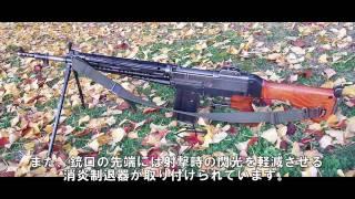 ガンズ・メイドイン・ジャパン 豊和工業64式7.62mm小銃