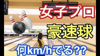 【破壊系女子】の球速がどのくらいなのか計測してみたら予想を超える結果に