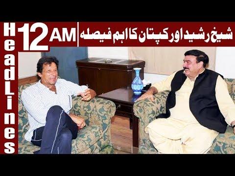 Nawaz Shharif Mafia trying to save 300 Billion - Imran - Headlines - 12 AM - 21 Nov 2017 - Express