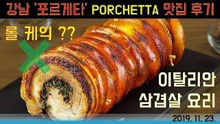 강남 포르게타 PORCHETTA 맛집 후기 / 롤케익?…