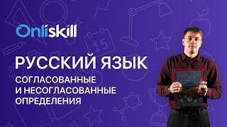 Русский язык 8 класс: Согласованные и несогласованные определения