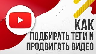 Как правильно подбирать теги к видео на ютубе (ОПТИМИЗАЦИЯ/ПРОДВИЖЕНИЕ SEO Youtube 2019)