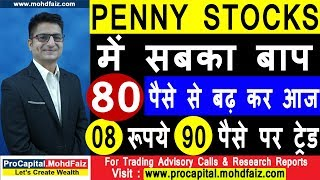 PENNY STOCKS में सबका बाप | Penny Shares In India 2019 | Penny Shares To Buy 2019