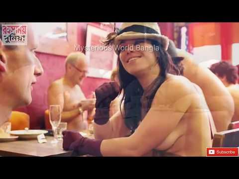 পৃথিবীর আজব 5টি রেস্টুরেন্ট - যেখানে মানুষ উলঙ্গ হয়ে খাবার খাই - MWB - Naked Hotel Episode - 24 - 동영상