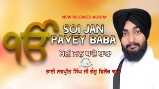 Waheguru | New Released Shabad Gurbani | Bhai Lovepreet Singh Ji Phillaur Wale
