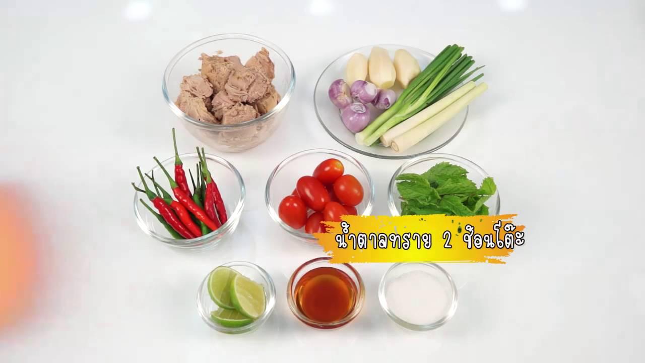 ยำทูน่าสมุนไพร Tuna Spicy Salad with Herbs