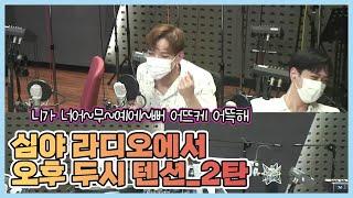[2PM/투피엠] 심야 라디오에서 오후 두시 텐션 2탄