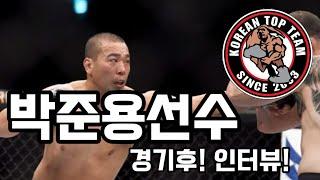 코리안탑팀 박준용선수 경기 후 단독 인터뷰