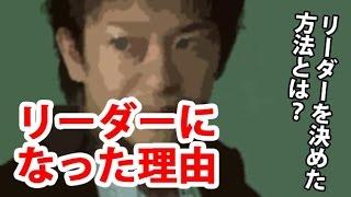 【TOKIO】城島茂「リーダー」になった理由 チャンネル登録お願いします...