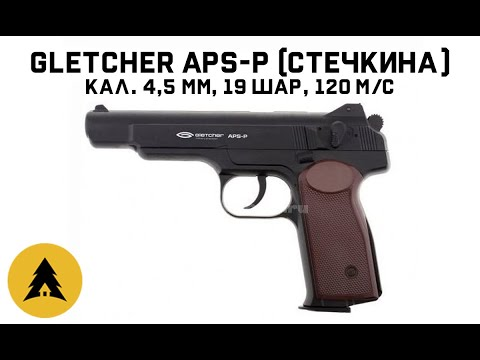 Пневматический пистолет Стечкина Gletcher APS-P