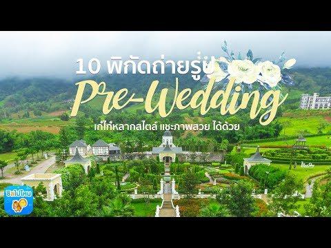 10 พิกัดถ่ายรูป Pre-Wedding เก๋ไก๋หลากสไตล์ แชะภาพสวย ได้เที่ยวด้วย
