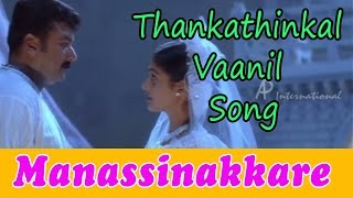 Manassinakkare Movie Scenes | Nayantara & Jayaram dream | Thankathinkal Vaanil Song | VIjay Yesudas