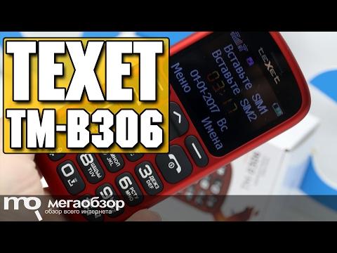 TeXet TM-B306 обзор бабушкофона