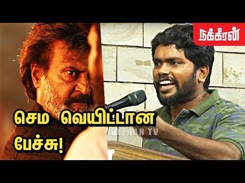 எதுக்கு காலில் விழணும்! Pa.Ranjith best ever speech | Slum Clearance | Kaala Movie