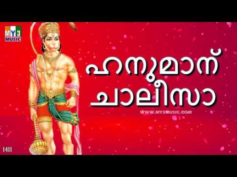 HANUMAN CHALISA MALAYALAM | ഹനുമാന് ചാലീസാ | LORD HANUMAN STHOTHRAS | BHAKTHI