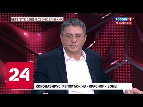 Доктор Мясников обнаружил, что уже переболел коронавирусом - Россия 24