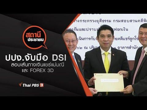 ปปง.จับมือ DSI สอบเส้นทางเงินแชร์แม่มณีและ FOREX 3D - วันที่ 13 Nov 2019