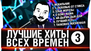 ЛУЧШИЕ ХИТЫ ВСЕХ ВРЕМЕН №3