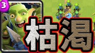 【クラロワ】新カード「ゴブリンギャング」で丸太枯渇事件簿強すぎる説!? thumbnail