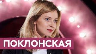 Наталья Поклонская: пенсионная реформа, Николай II и криминал во власти / «На троих»