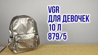 Розпакування VGR для дівчаток 42 x 17 x 14 см 10 л 8795
