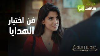 عروس بيروت   محتارين؟ ثريا راح تساعدكم في اختيار الهدايا بموسم الاحتفالات