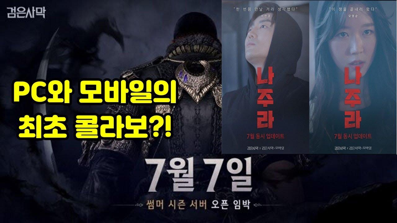 [검은사막M] 신규클래스 하사신 출시확정 모영순님 영화배우 데뷔각? 7월7일 PC와 최초 콜라보 동시업데이트