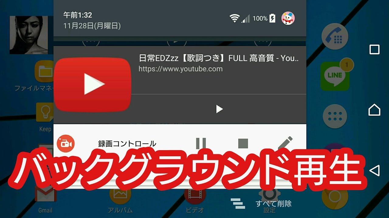 再生 Youtube バック グラウンド