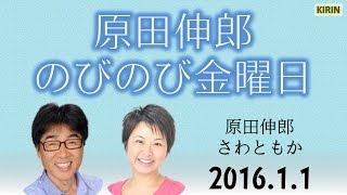 原田伸郎 さわともか 番組HP:http://goo.gl/3Adujw 再生リスト:https:...