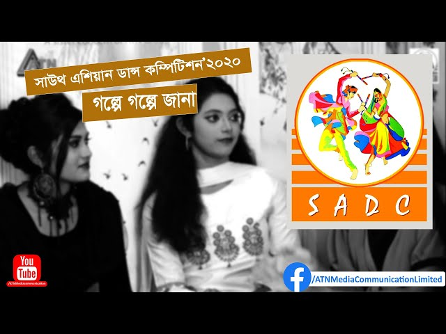গল্পে গল্পে জানা || GOLPE GOLPE JANA || SADC'2020 PARTICIPANT TALK SHOWS || ATN MCL || ATN BANGLA