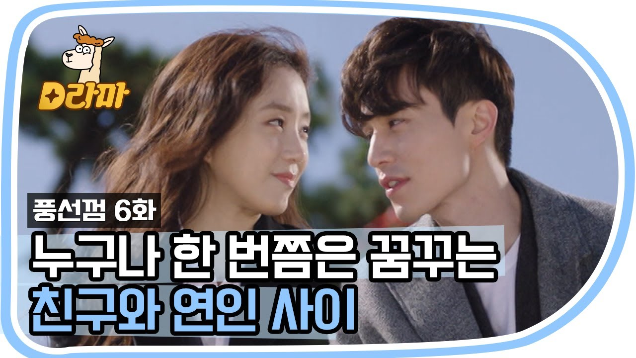 Download [D라마] (ENG/SPA/IND) Somewhere Between Being Friends and Lovers…♡ | #BubbleGum 151110 EP6 #05