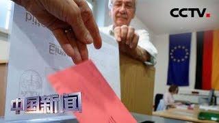 [中国新闻] 欧洲议会选举开始投票 欧盟各成员国将陆续投票 选举751名议员 | CCTV中文国际