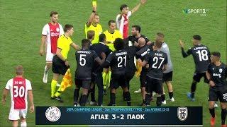 ⚽️ Άγιαξ - ΠΑΟΚ 3-2 Highlights 3ος Προκριματικός Champions League   2ος αγ. {13.8.2019}