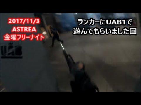UABランカーとUAB1回 2017/11/3 ASTREA サバゲー