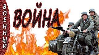 Военные новинки 2017 ВОЙНА военные фильмы 2017 сериалы