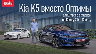 Kia K5 против Camry с оглядкой на Сонату